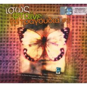 Isos Ftene Ta Tragoudia, Vol. 3 Various Artists Music