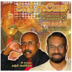 Compositions 02 (Sinhala   Sri Lanka): Nalin Jayawardena: Music