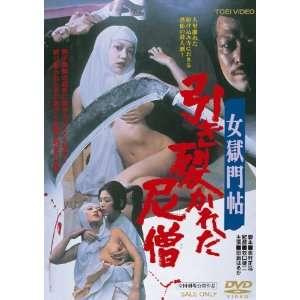 Movie   Onna Gokumon Chou Hikisakareta Nisou [Japan DVD] DSTD 3469