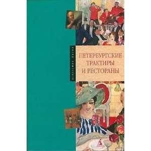 traktiry i restorany (9785352015452): Albin Konechnyj: Books