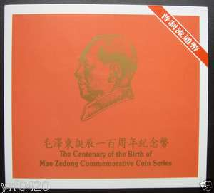 mao zedong man not god
