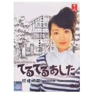 Brighter tomorrow Japan Tv Drama Dvd Digipak Boxset NTSC