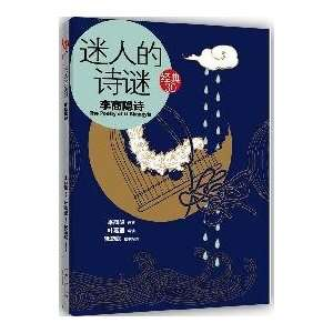 fascinating poem mystery: yin Poetry (Paperback