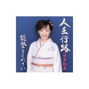Jinsei Kouro Tomomi Tanimoto Music