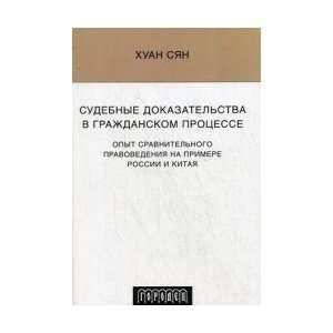 na primere Rossii i Kitaya (9785958402298): Khuan Syan: Books