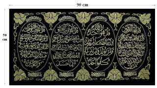 Embroidery 4 Kul Islamic Art Arabic Calligraphy Tapestry kalema Quran