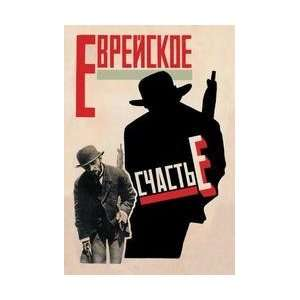 Jewish Luck   Russian Film 20x30 poster