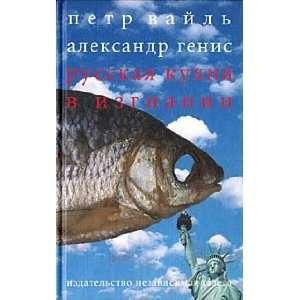 Russkaya kukhnya v izgnanii (9785867121716): P. Vajl