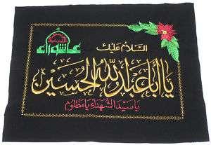 Shia Shite Embroidery Cloth Hazrat Imam Hussain Karbala