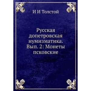Russkaya dopetrovskaya numizmatika. Vyp. 2: Monety pskovskie (in