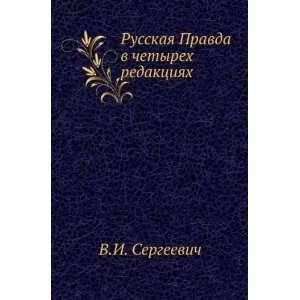 Russkaya Pravda v chetyreh redaktsiyah. (in Russian