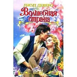 Volshebnaia Strana (9785170483969) D. Devero Books