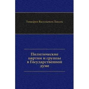 dume (in Russian language) Timofej Vasilevich Lokot Books