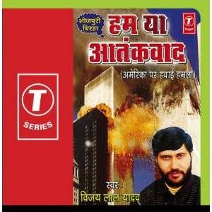 Hum Ya Aatankwaad America Par Hawaai Hamla Vijay Lal Yadav Music