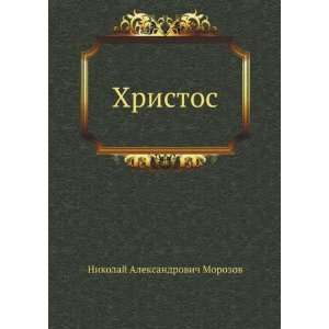Hristos (in Russian language): Nikolaj Aleksandrovich