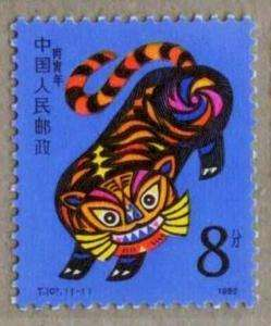 China 1986 T107 Bingyin Lunar New Year of Tiger Stamp
