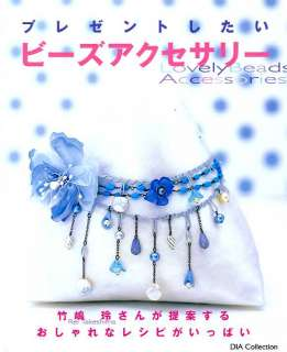 Out of Print Lovely Beads Accessories   Japanese Craft Book