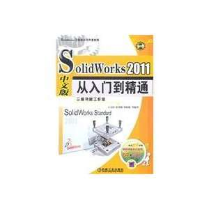 SolidWorks 2011 Mastering (Chinese Edition) (DVD ROM discs