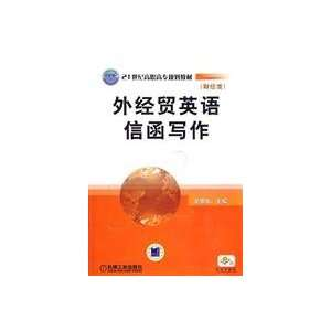 Foreign Trade English letter writing (9787111290858): WU
