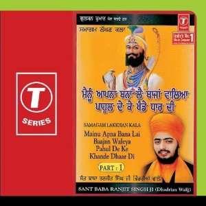 Mainu Apna Bana Lai Baajan Waleya Pahul De Ke Khande Dhaar
