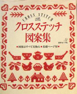 Cross Stitch Designs Collection Sampler/Japanese Embroidery Pattern