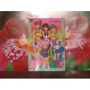 The black moon arc, Volume 7) (1065161120607): Naoko Takeuchi: Books