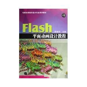 Flash animation graphic design tutorials (with CD ROM