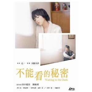 Waiting in the Dark Japanese Movie Dvd with English Sub