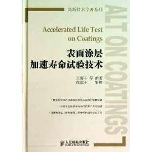 coating accelerated life testing techniques(Chinese