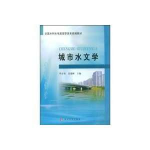 (paperback) (9787807343844): GAO JIAN FENG BAI CUN YOU: Books